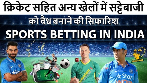 Legislations commission Recommends Regulated playing and sports betting in India to fight Black Market Forces